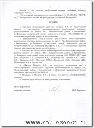 Доп иск прокуратуры к жителям 16 кв дома стр 2