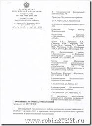Доп иск прокуратуры к жителям 16 кв дома