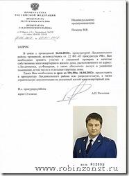 Прокурорский-запрос