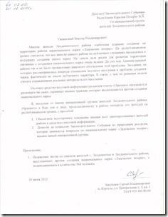 2012.06.20_обращение по НП