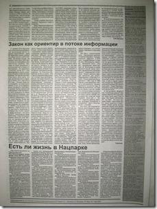 статья в газете МИТИНГ_2