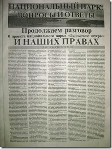 статья в газете МИТИНГ_3
