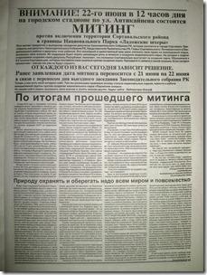 статья в газете МИТИНГ