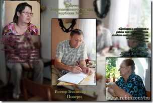 Встреча у Бакуновой Л.А.