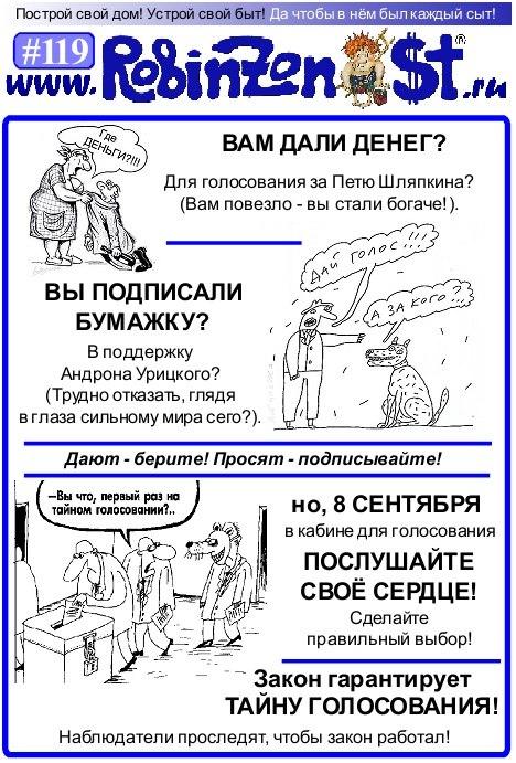 Газета RobinzonST №119