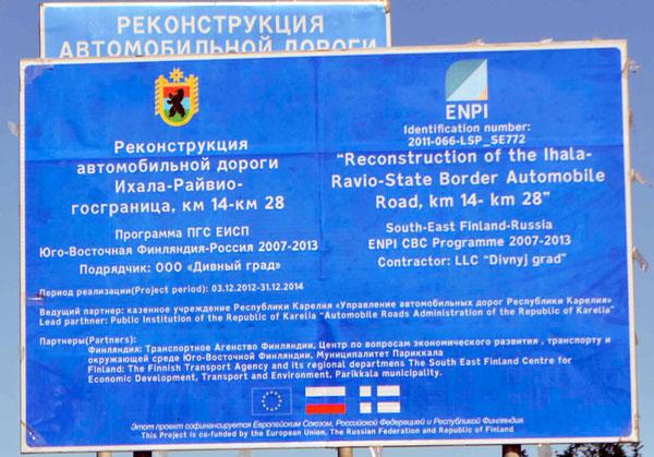 реконструкция участка дороги Ихала-Райвио-ГосГраница