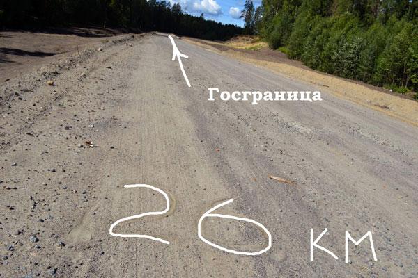 На 26 км асфальт закончился вовсе