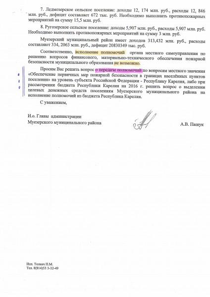 04 Пожары 3 стр Муезерский район - копия