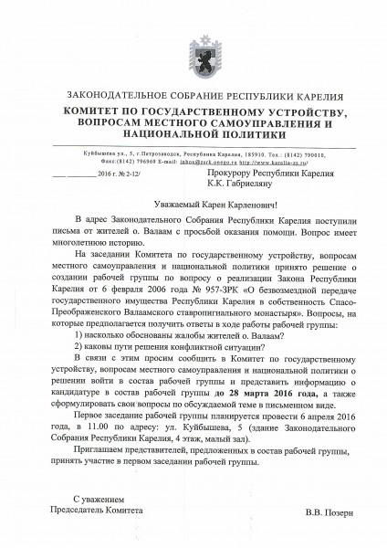 2016.03.17 приглашение прокурору