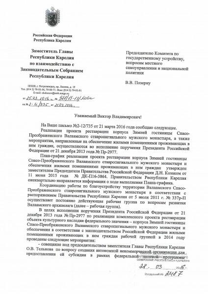 2016.03.25 отказ Шабанова 1
