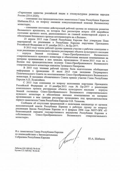 2016.03.25 отказ Шабанова 2