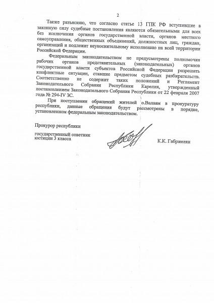 2016.03.31 Прокуратура отказ от участия в рабочей группе 2