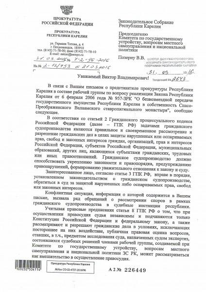 2016.03.31 Прокуратура отказ от участия в рабочей группе