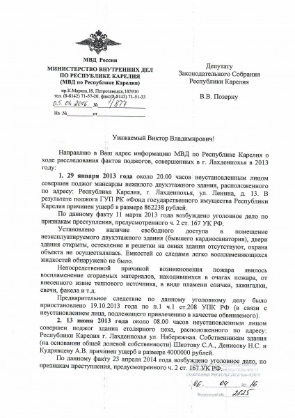 2016.04.05 ответ МВД 1 стр