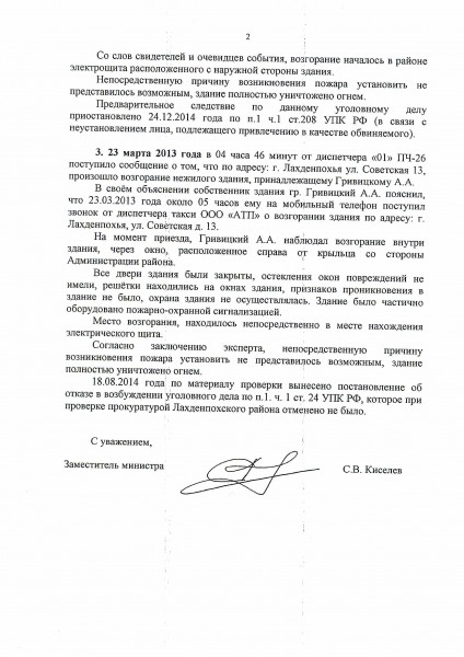 2016.04.05 ответ МВД 2 стр
