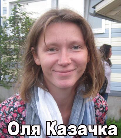 Оля Казачка 2