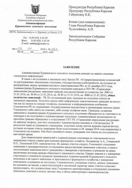 2016-04-05-kurkieki-zayava-v-prokurat-1-str
