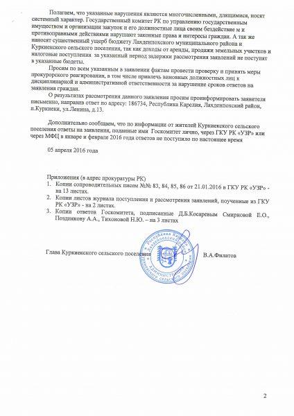 2016-04-05-kurkieki-zayava-v-prokurat-2-str