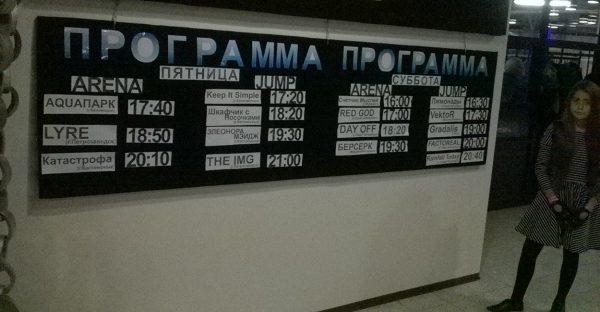 Programma-festivalya