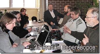 За столом переговоров
