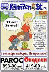 Газета RobinzonST №118