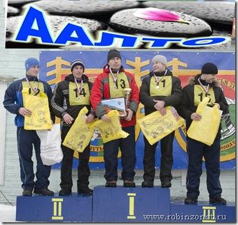 Аалто 4 место