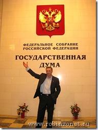 Виктор Позерн в корридорах власти