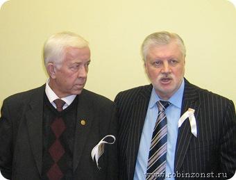 Виктор Степанов и Сергей Миронов на съезде партии СР