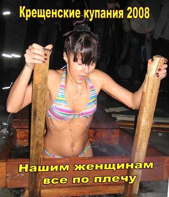 Крещенские купания 2008