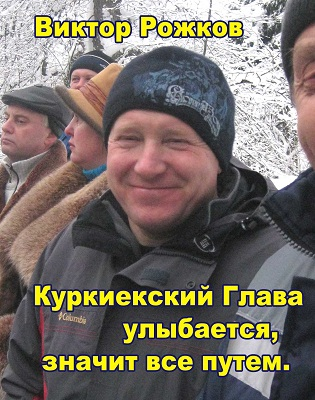 Виктор Рожков