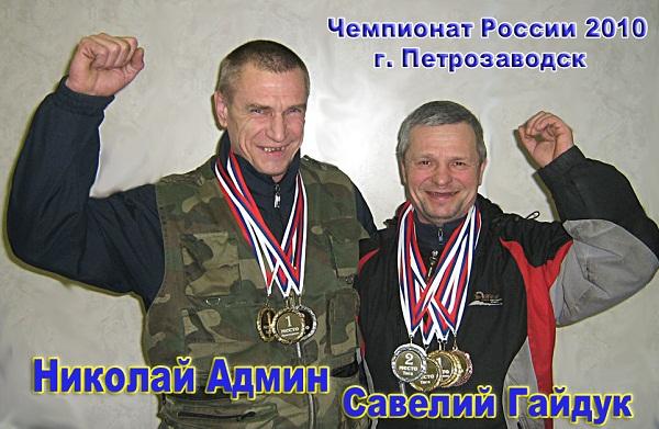 Чемпионат России 2010