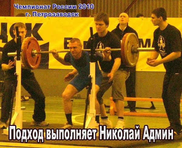 Подход выполняет Николай Админ