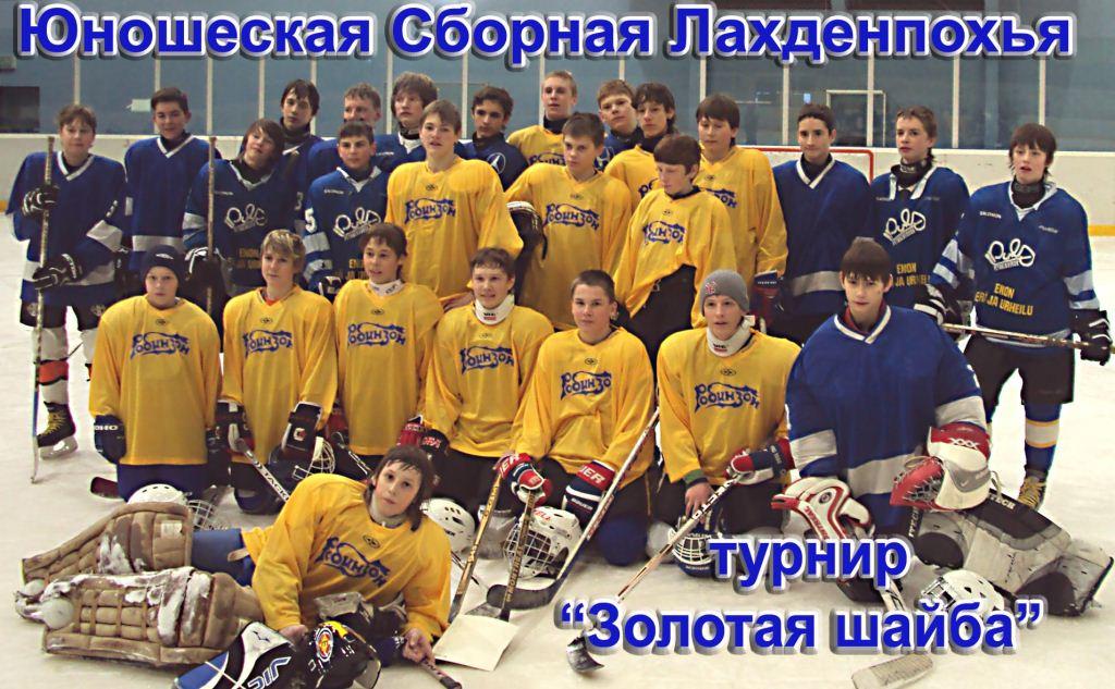 Это был настоящий хоккей!