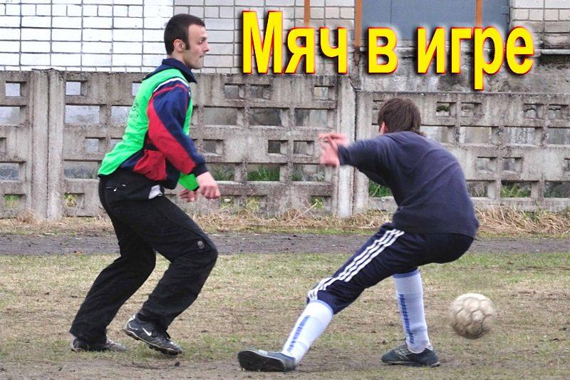 Праздничный футбол