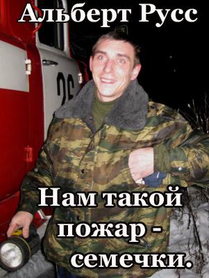 Альберт Русс
