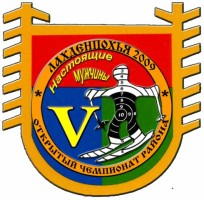 Эмблема соревнований Полиатлон-2009 в г.Лахденпохья