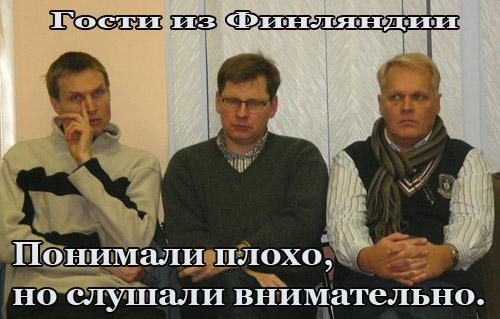 Гости из Финляндии