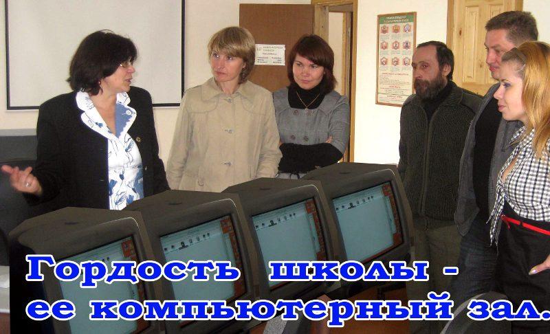 Компьютерный зал