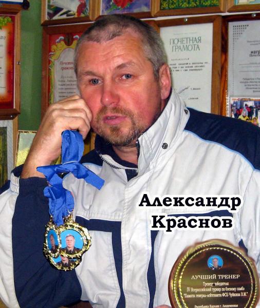 Краснов Александр Александрович
