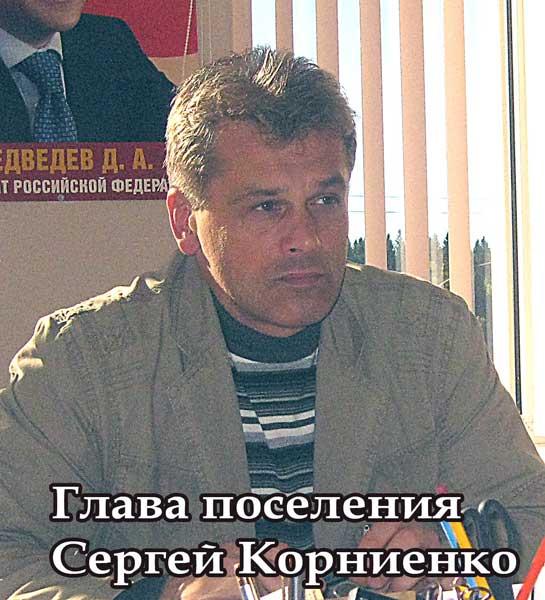 Корниенко Сергей Николаевич- глава поселения