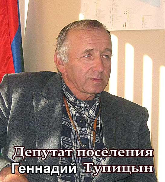 Тупицын Геннадий  Алексеевич- депутат поселения