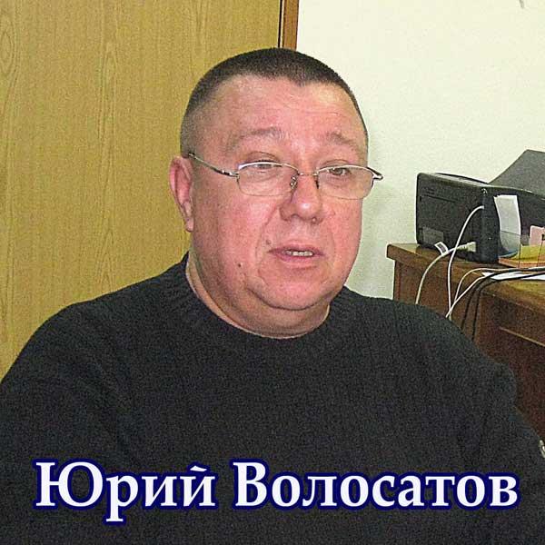 Юрий Волосатов