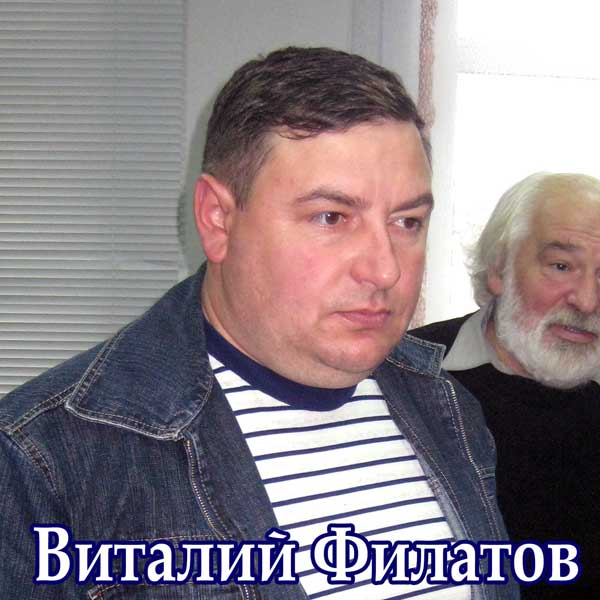 Виталий Филатов