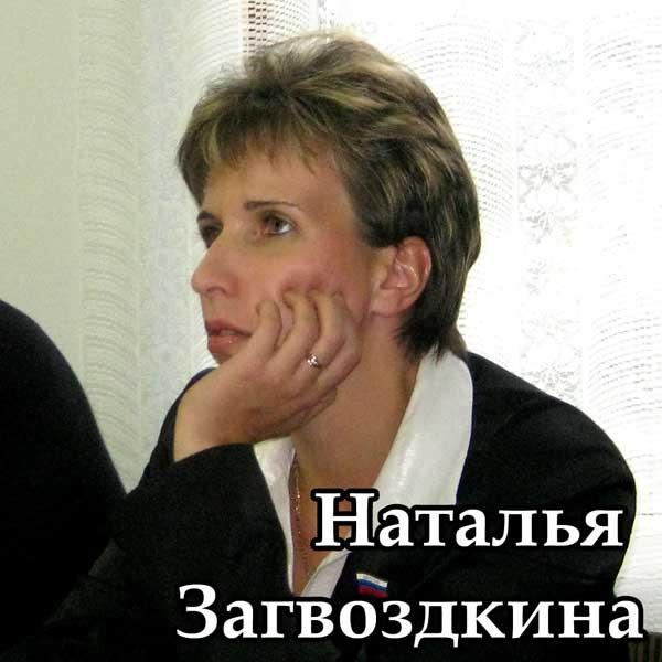 Наталья Загвоздкина