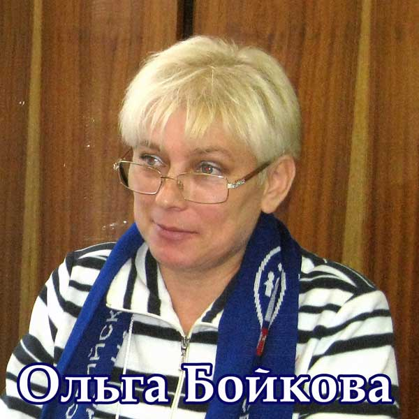 Ольга Бойкова