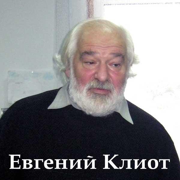 Евгений Клиот