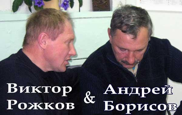 Виктор Рожков и Андрей Борисов