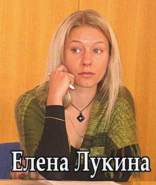 Елена Лукина