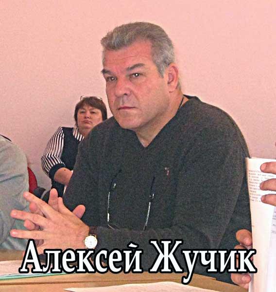 Алексей Жучик