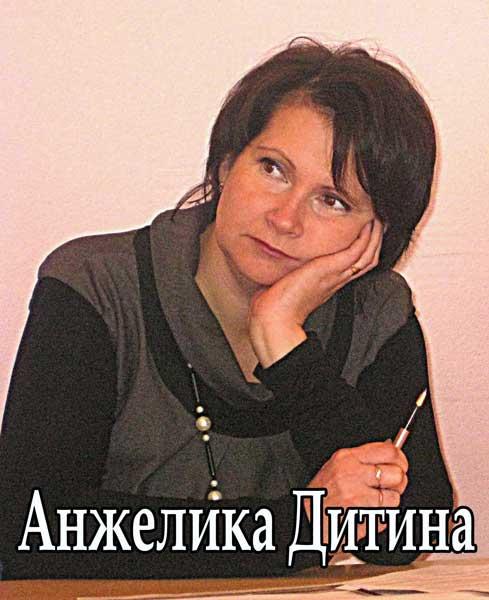 Анжелика Дитина